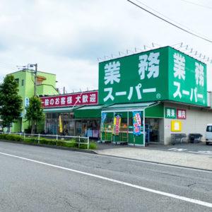町田 業務スーパー 店舗の営業時間・チラシ・特売情報を紹介の写真
