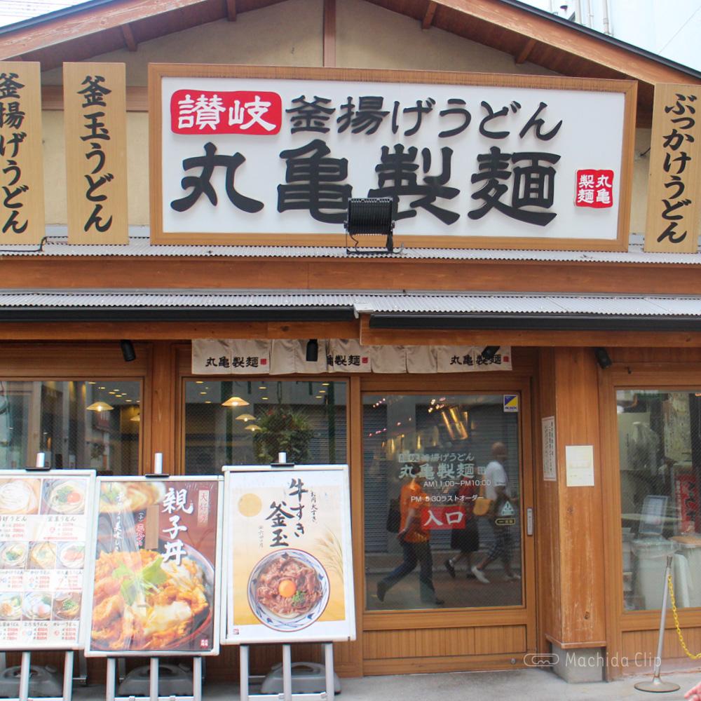 丸亀製麺 町田店の外観の写真