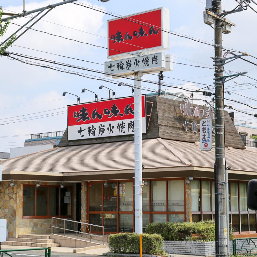 味ん味ん 町田店の外観の写真