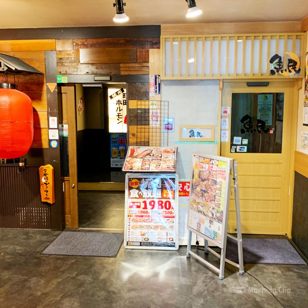 魚民 JR町田駅前店の外観の写真