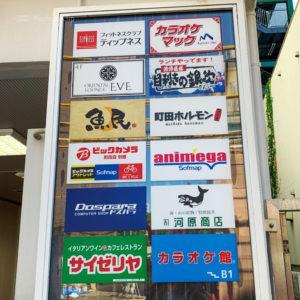 【閉店】JR町田ホルモン おいで屋 朝3時まで営業!ホルモンが高評価の居酒屋さんの写真