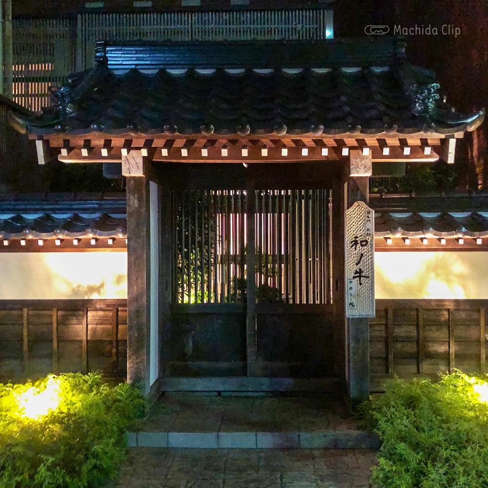 闘牛門別邸和ノ牛(わのうし)の外観の写真