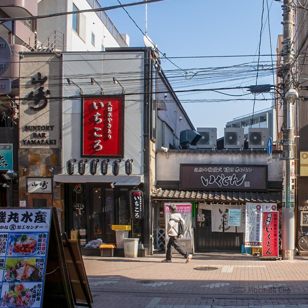 久留米やきとり いちころ 町田店の外観の写真