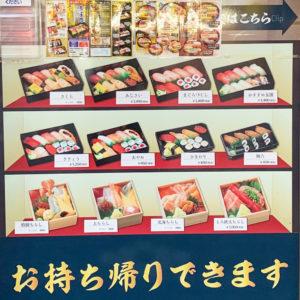 町田の寿司屋で出前・宅配ができる6店舗を紹介!ランチにもディナーにもおすすめのお店の写真