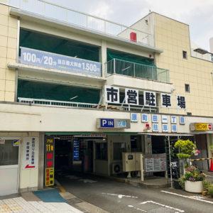ルミネ町田の提携駐車場は5ヶ所!2,000円以上のお買い物で無料になるから車でも安心の写真