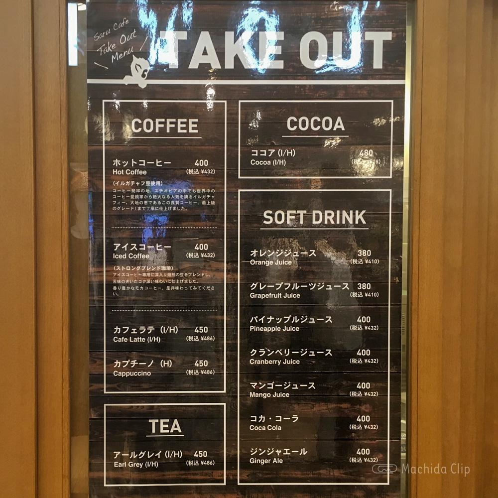 猿Cafe 町田マルイ店のテイクアウトメニューの写真