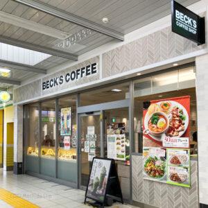 BECK'S COFFEE SHOP町田店 JR横浜線町田駅中央改札内、電源アリ、席数49席で全席禁煙。Wi-Fiアリ。最安値ドリンクは250円(税込)〜!の写真