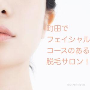 町田の脱毛サロンでフェイシャルコースのある店舗を徹底紹介!の写真