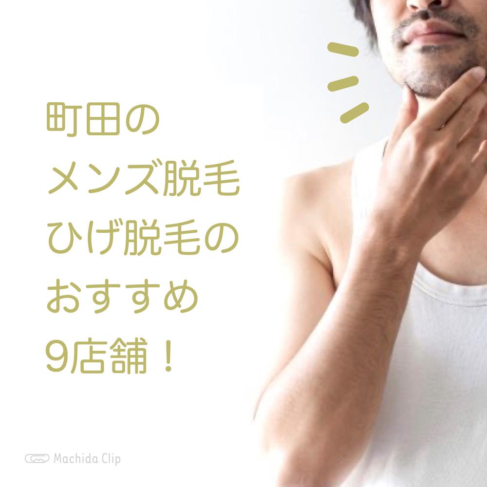 ひげ脱毛の写真