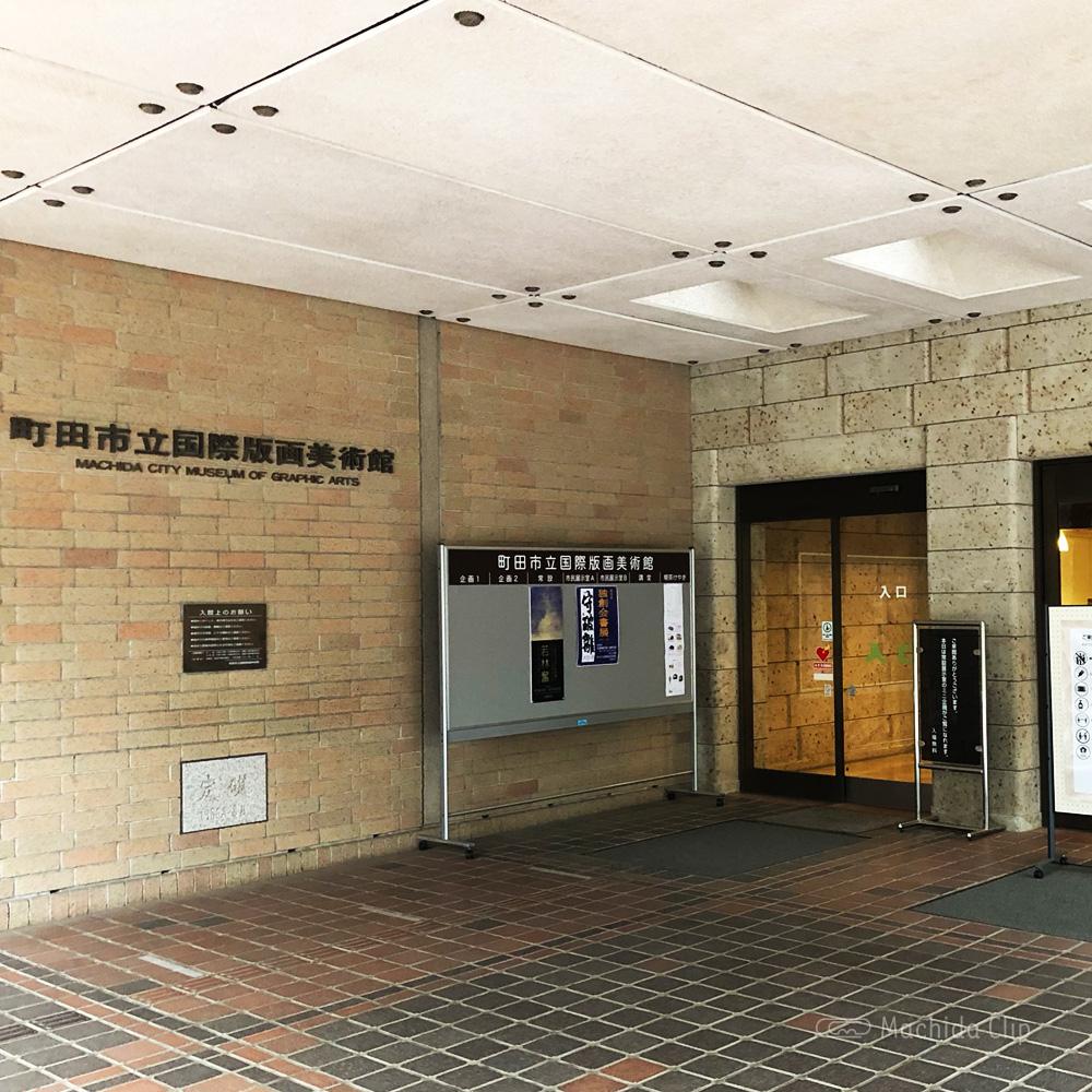 町田版画美術館の外観の写真