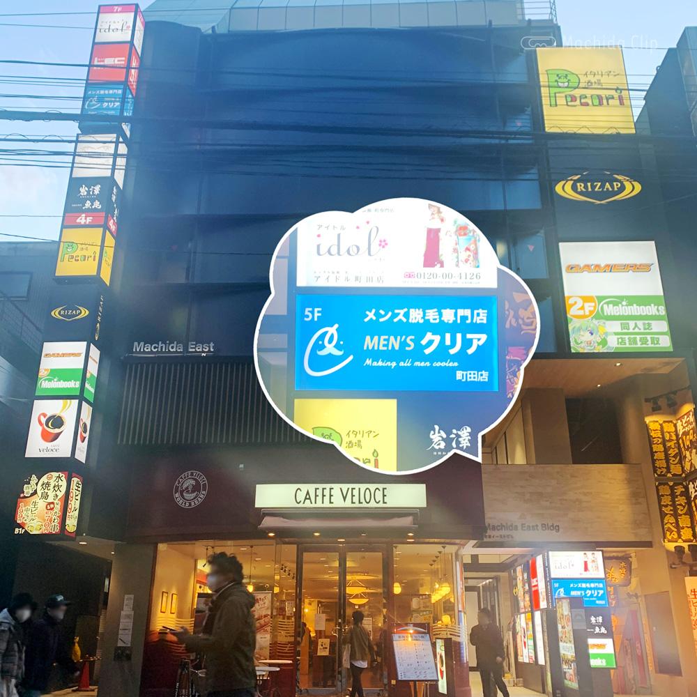 メンズクリア 町田店の外観の写真