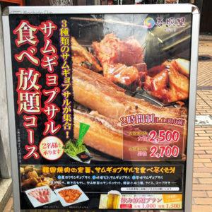 町田でサムギョプサルが美味しいおすすめ韓国料理屋6選!の写真