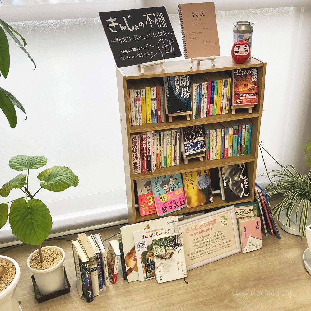 町田コンディショニングジム健介の本棚の写真