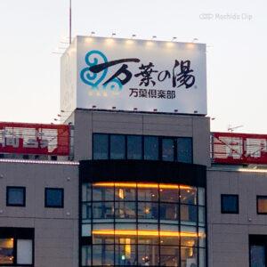 町田の岩盤浴万葉の湯は駅から無料バスあり!カップルにもおすすめの安いプランが充実の写真