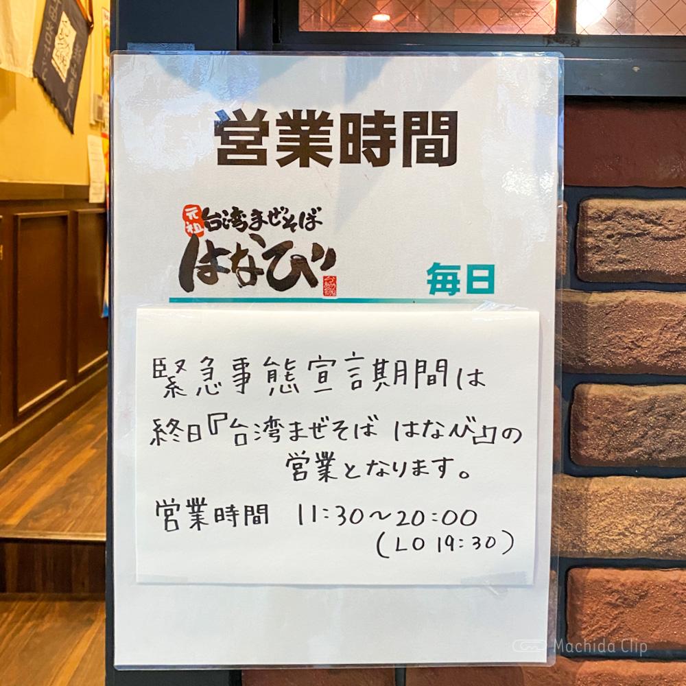 台湾まぜそば はなび 町田北口店のお知らせの写真