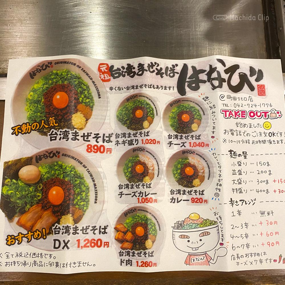台湾まぜそば はなび 町田北口店のメニューの写真